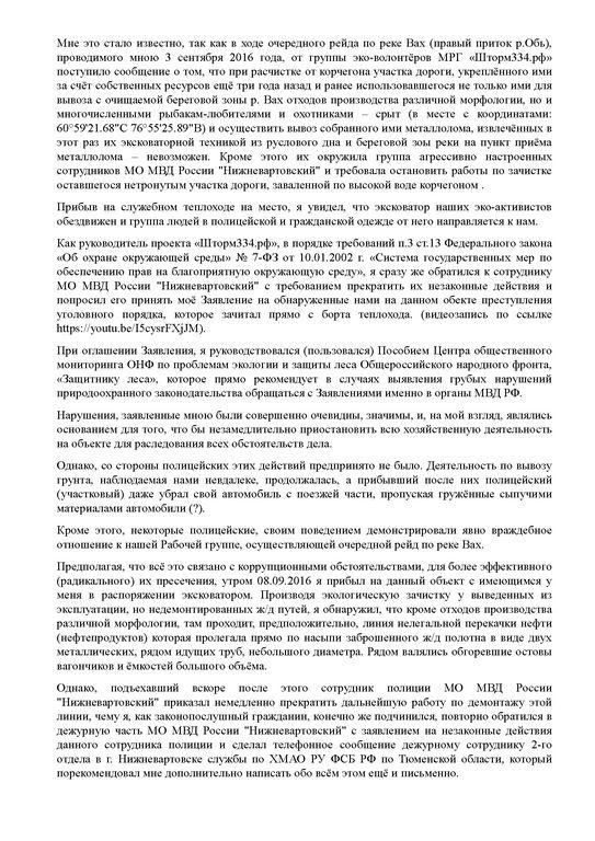 Иванов С.Б._20.09.2016-003