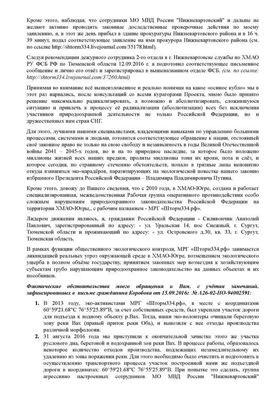 Иванов С.Б._20.09.2016-004