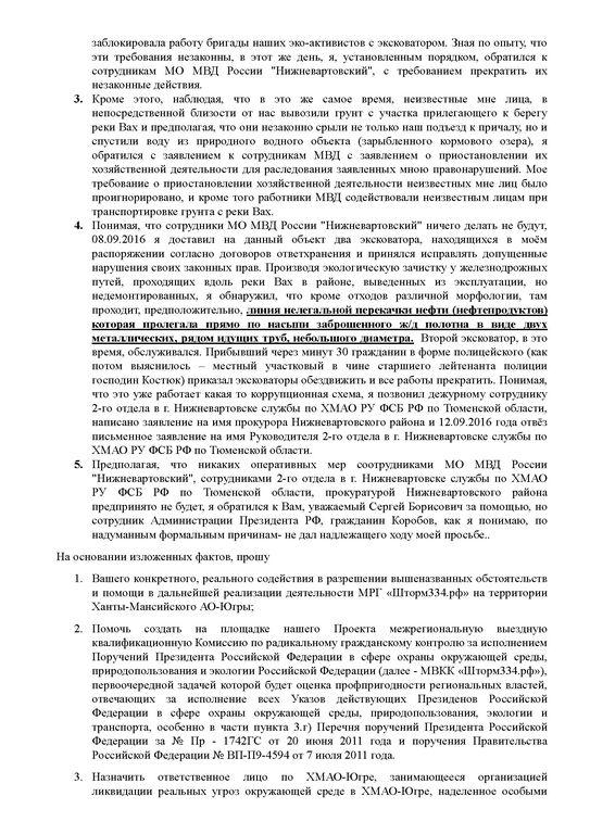 Иванов С.Б._20.09.2016-005