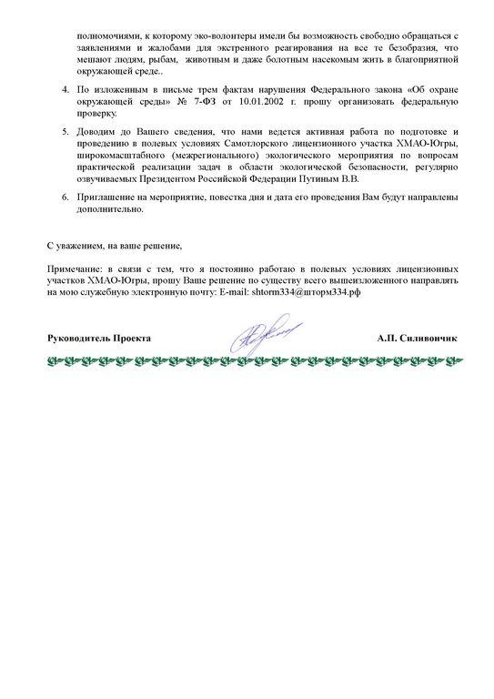 Иванов С.Б._20.09.2016-006