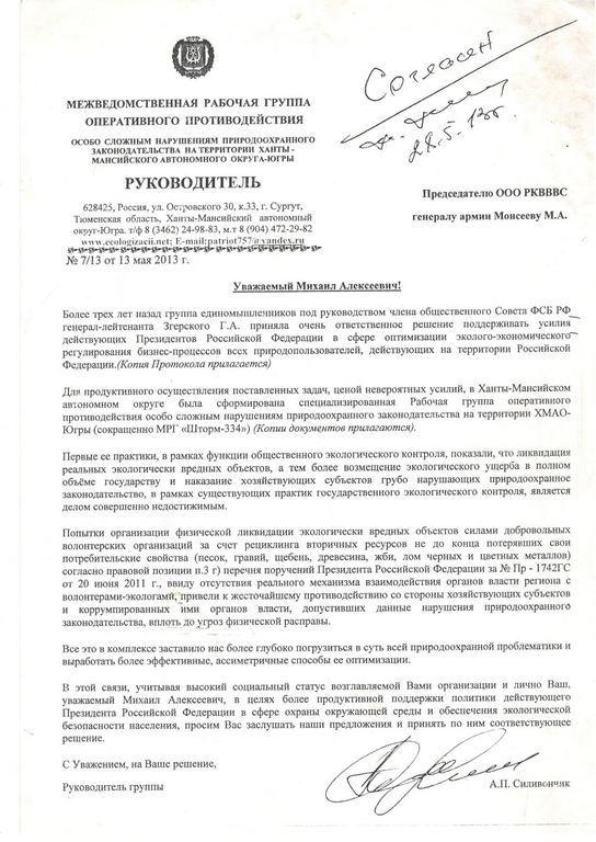 Моиссееву