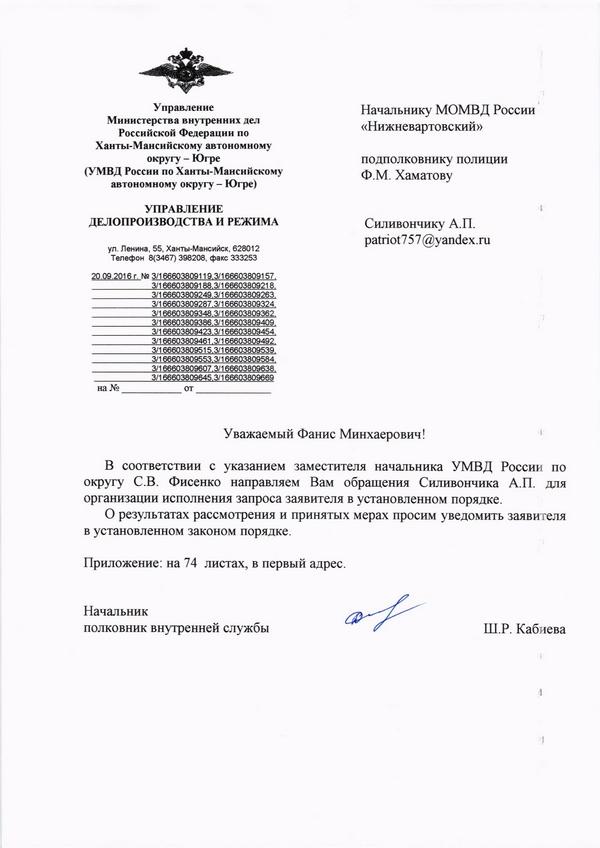 Уведомление Силивончику А.П.-001
