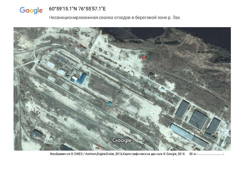 60°59'15.1_N 76°55'57.1_E– Google Карты-001