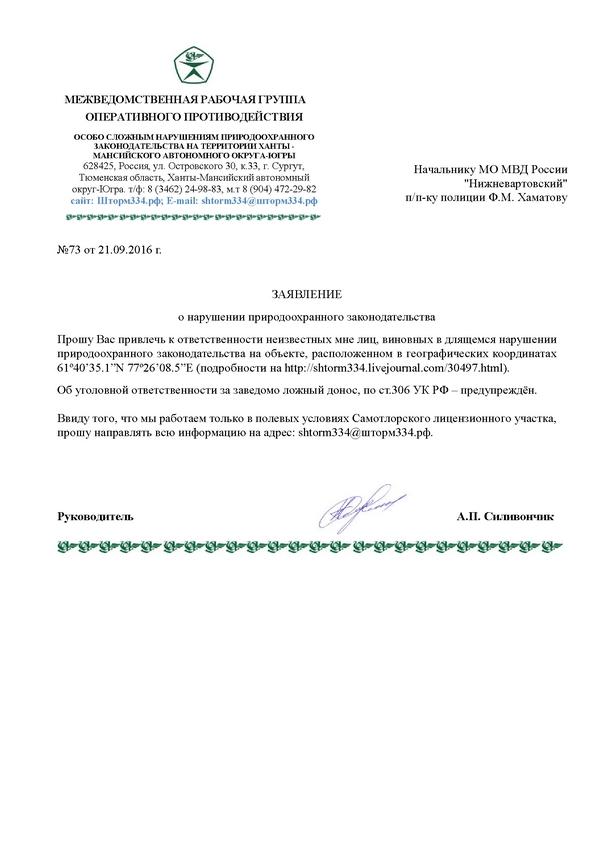 МРГ Шторм-Заявление МВД РФ НВ объект№31_21.09.2016-001
