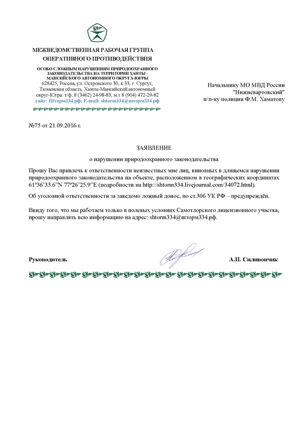 МРГ Шторм-Заявление МВД РФ НВ объект№34_21.09.2016-001
