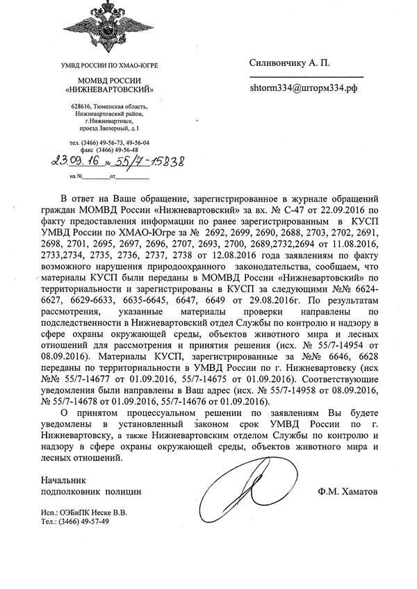 Силивончик А.П - 0001-001
