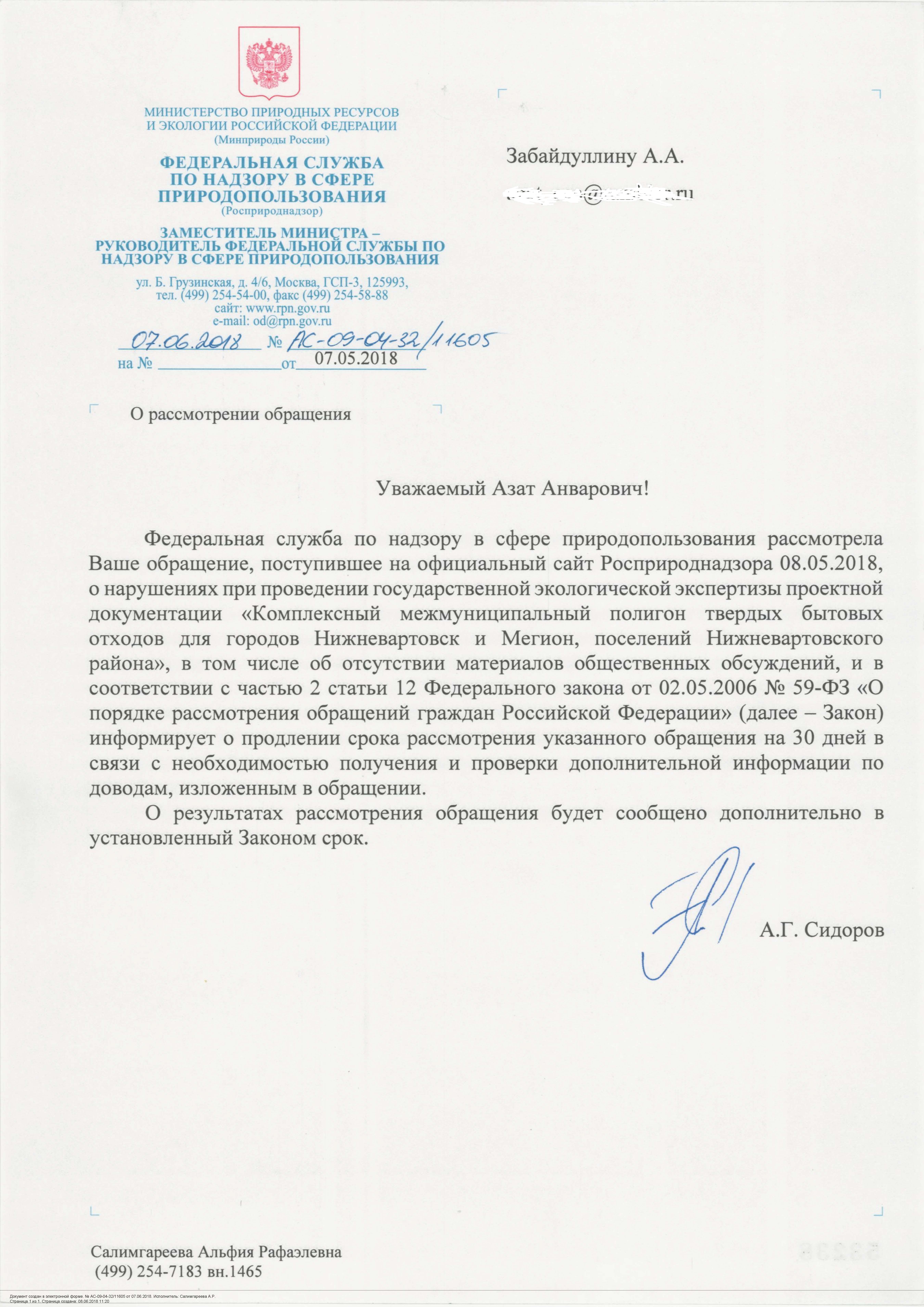 07.06.2018_AS-09-04-32_11605_Sidorov A.G._Zubajdullin A.A