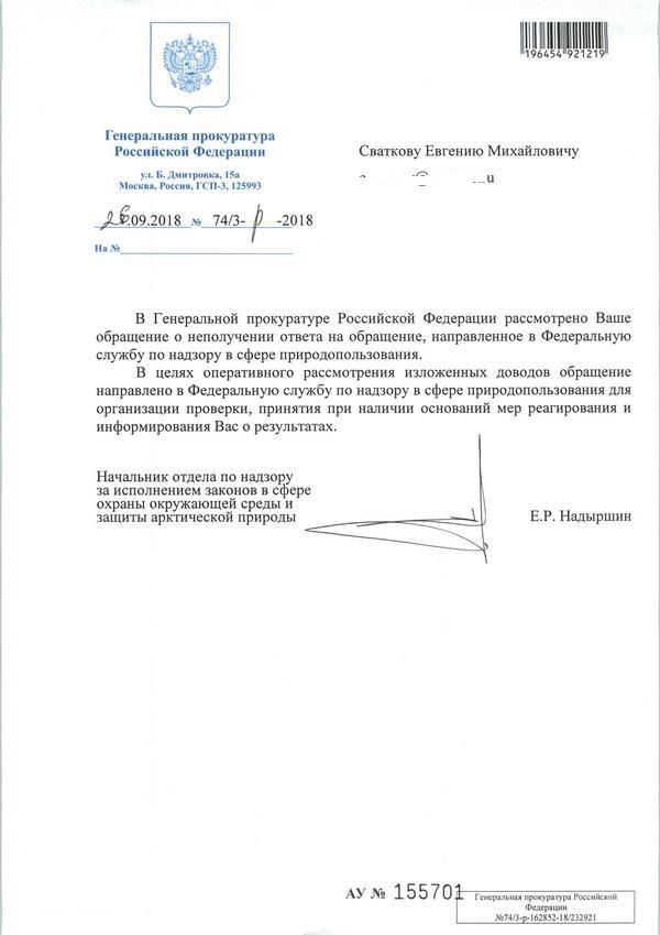 ГП_Сватков ЕМ