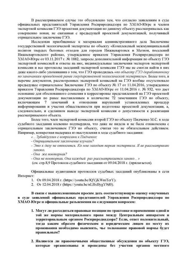 Обращение в ЦА Росприроднадзора_итог_для публикаций_Страница_3