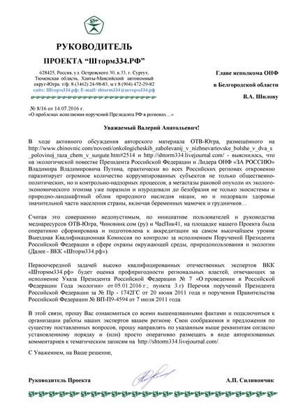 РП - ОНФ Белгородская-001