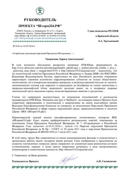 РП - ОНФ Брянская-001