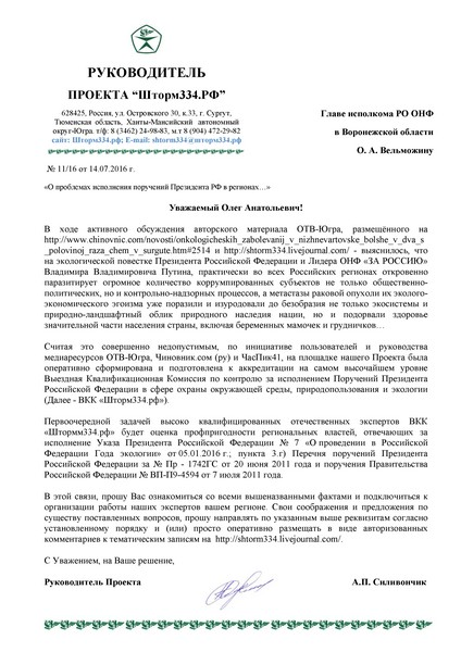 РП - ОНФ Владимирская-001