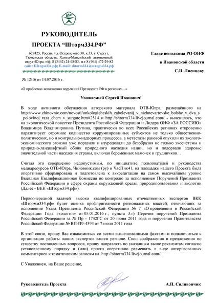 РП - ОНФ Ивановская-001