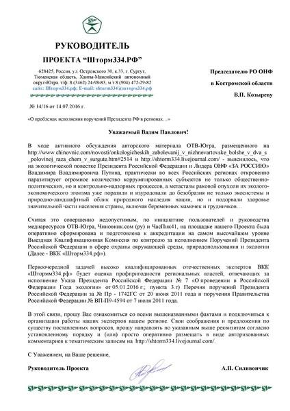 РП - ОНФ Костромская-001