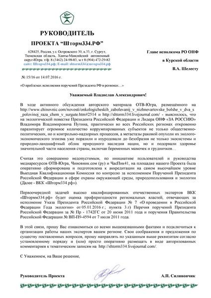 РП - ОНФ Курская-001