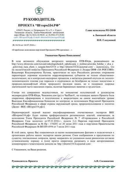 РП - ОНФ Липецкая-001