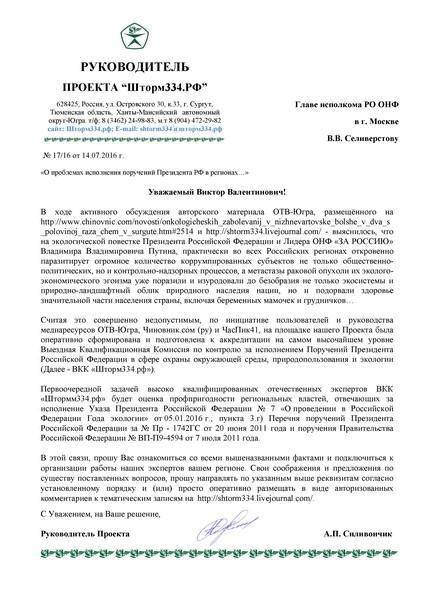 РП - ОНФ Москва-001