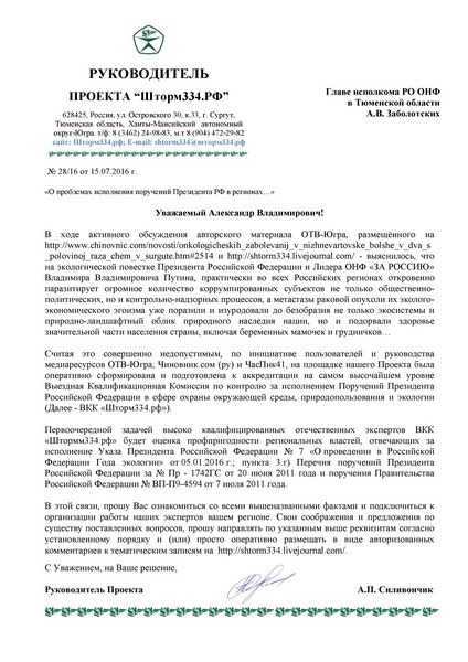 РП - ОНФ Тюменская-001