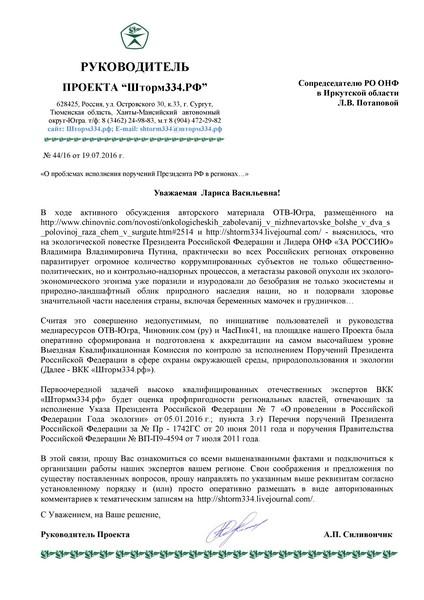 РП - ОНФ Иркутская-001