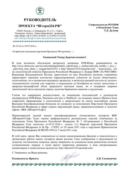 РП - ОНФ Республика Тыва-001
