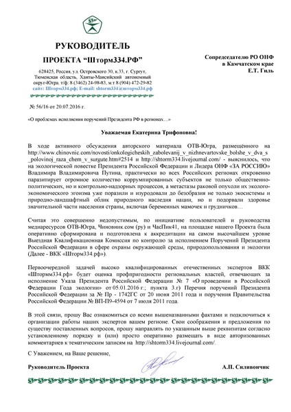 РП - ОНФ Камчатский край АО-001