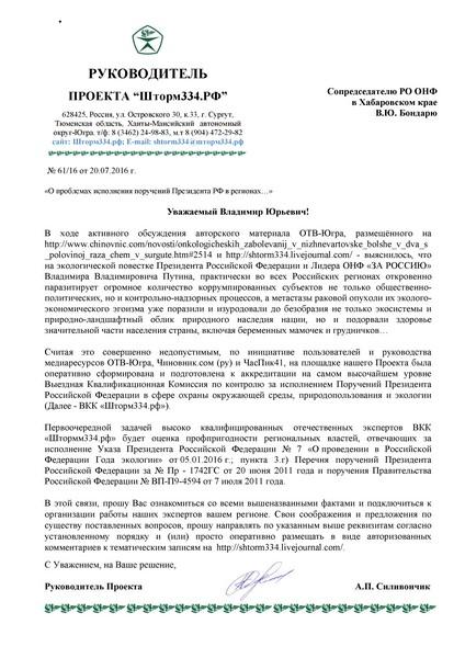 РП - ОНФ Хабаровский-001