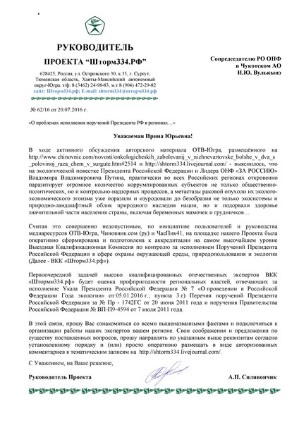 РП - ОНФ Чукотский АО-001