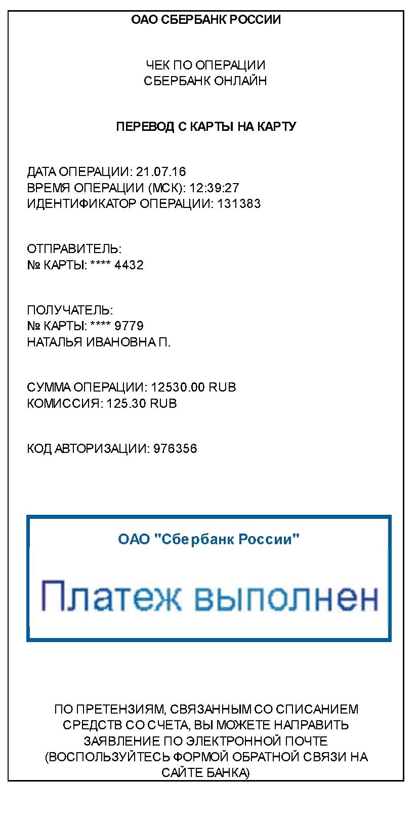 21.07.2106-001