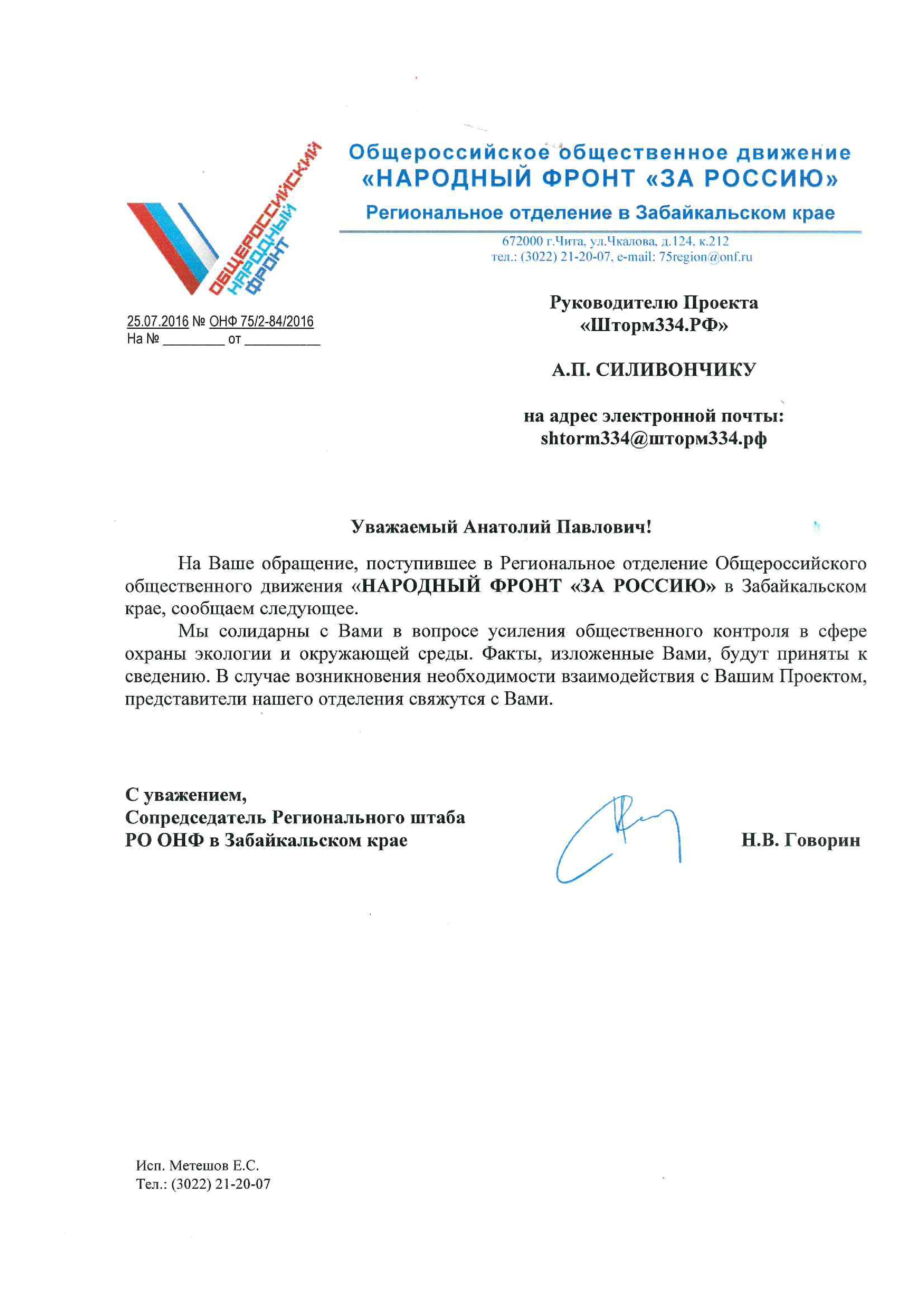 Ответ Забайкальский ОНФ-001