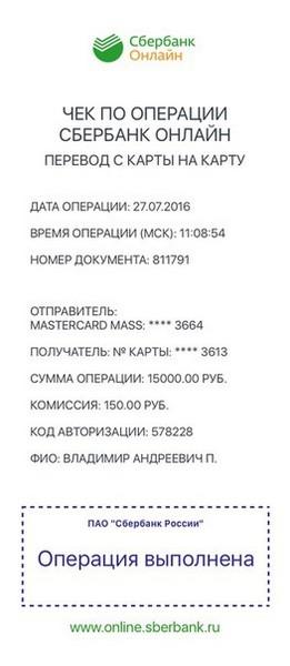 панчишин_27.07.2016