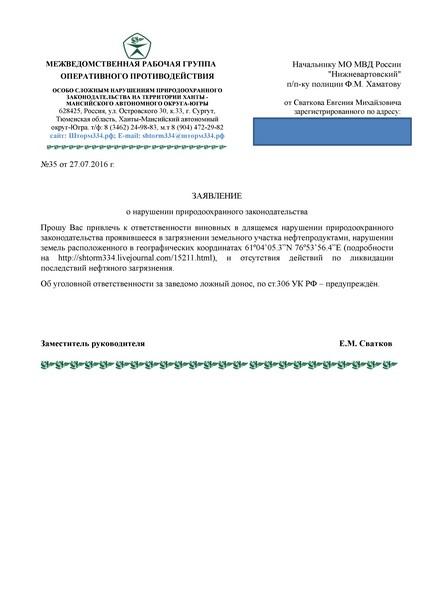 Сватков-Заявление Нижневартовский РОВД объект№23_27.07.2016-001