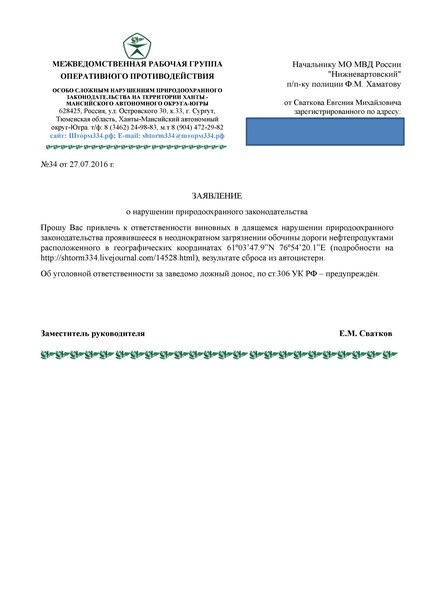 Сватков-Заявление Нижневартовский РОВД объект№22_27.07.2016-001