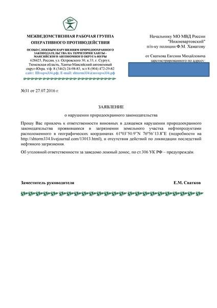 Сватков-Заявление Нижневартовский РОВД объект№20_27.07.2016-001