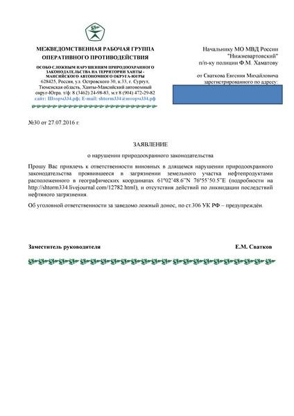 Сватков-Заявление Нижневартовский РОВД объект№19_27.07.2016-001