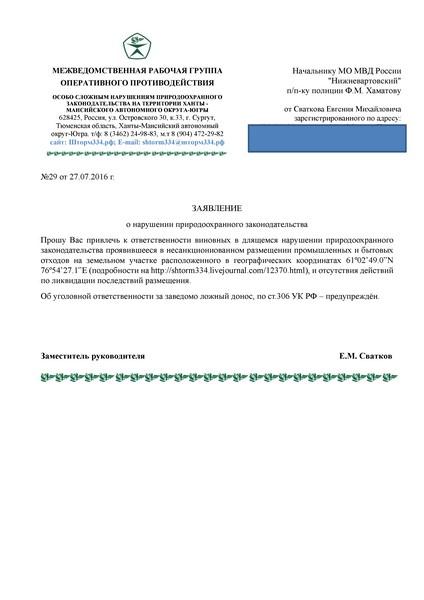 Сватков-Заявление Нижневартовский РОВД объект№18_27.07.2016-001