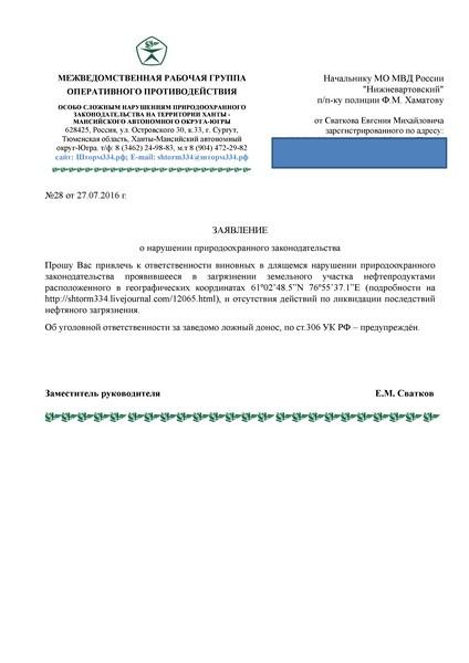 Сватков-Заявление Нижневартовский РОВД объект№17_27.07.2016-001