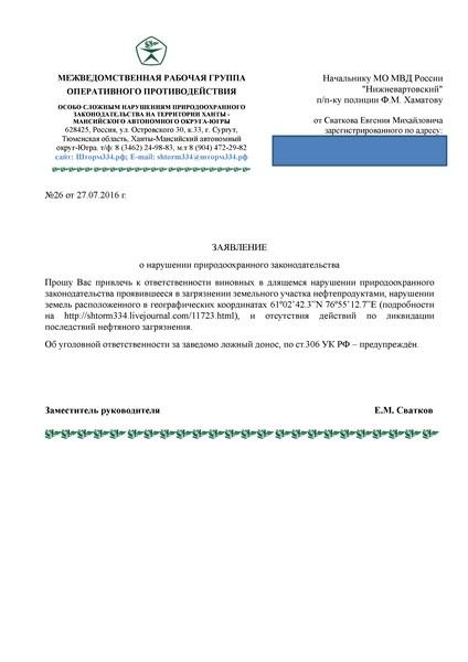 Сватков-Заявление Нижневартовский РОВД объект№16_27.07.2016-001