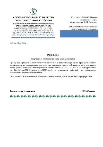 Сватков-Заявление Нижневартовский РОВД объект№15_27.07.2016-001
