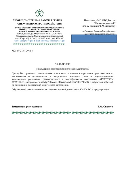 Сватков-Заявление Нижневартовский РОВД объект№14_27.07.2016-001