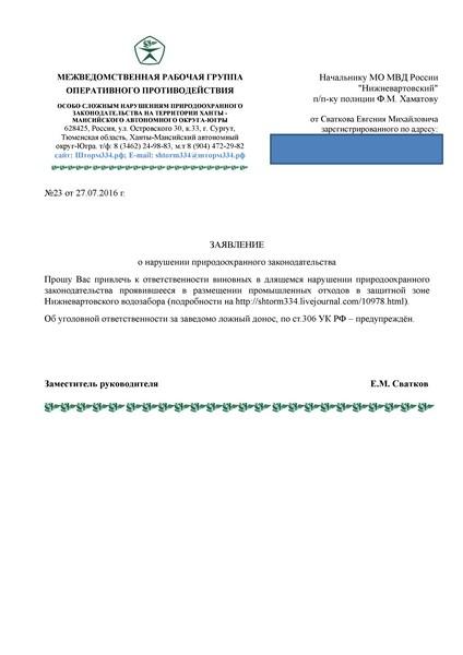 Сватков-Заявление Нижневартовский РОВД объект№12_27.07.2016-001