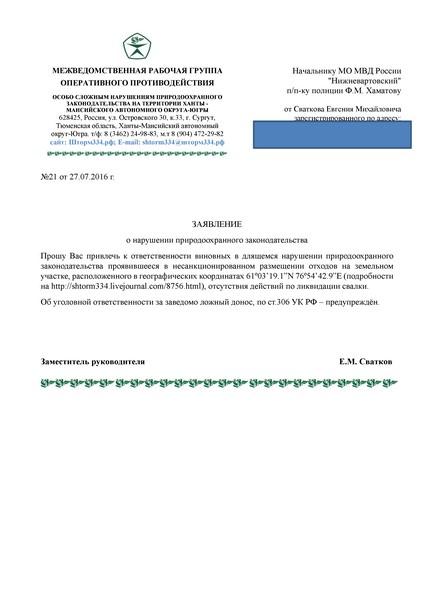 Сватков-Заявление Нижневартовский РОВД объект№10_27.07.2016-001