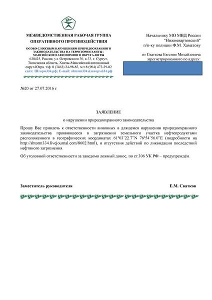 Сватков-Заявление Нижневартовский РОВД объект№9_27.07.2016-001