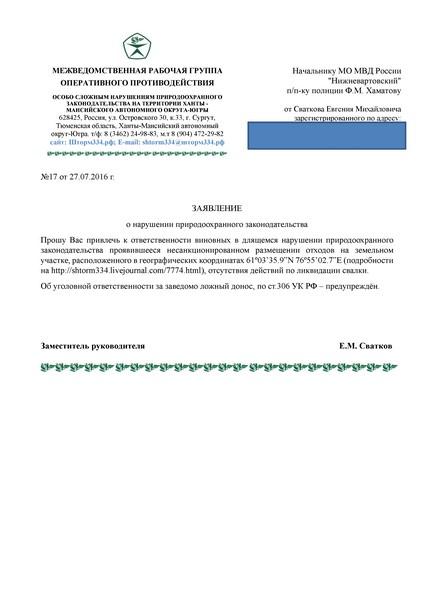 Сватков-Заявление Нижневартовский РОВД объект№6_27.07.2016-001