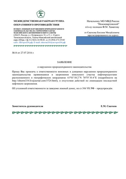 Сватков-Заявление Нижневартовский РОВД объект№2_27.07.2016-001