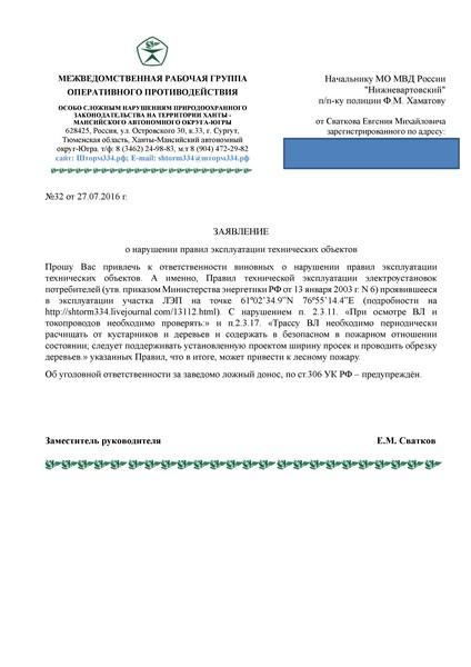 Сватков-Заявление Нижневартовский РОВД ЛЭП_27.07.2016-001