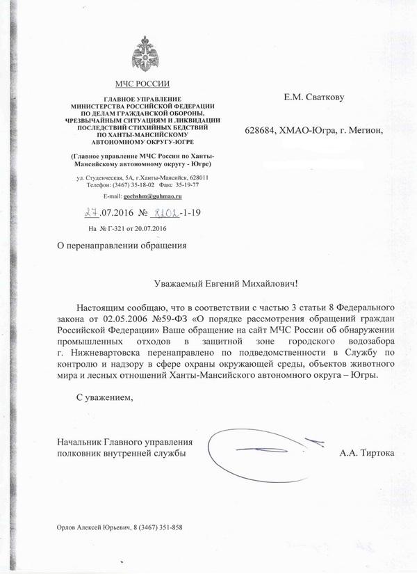 8202-1-19_МЧС ХМАО-001