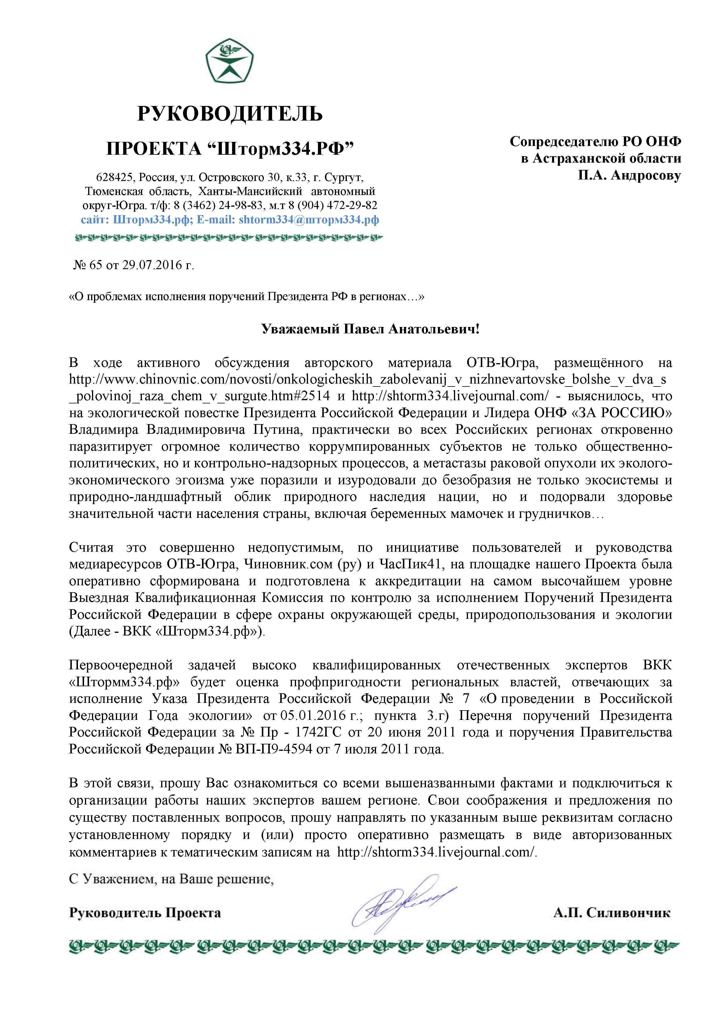 РП - ОНФ Астраханская-001