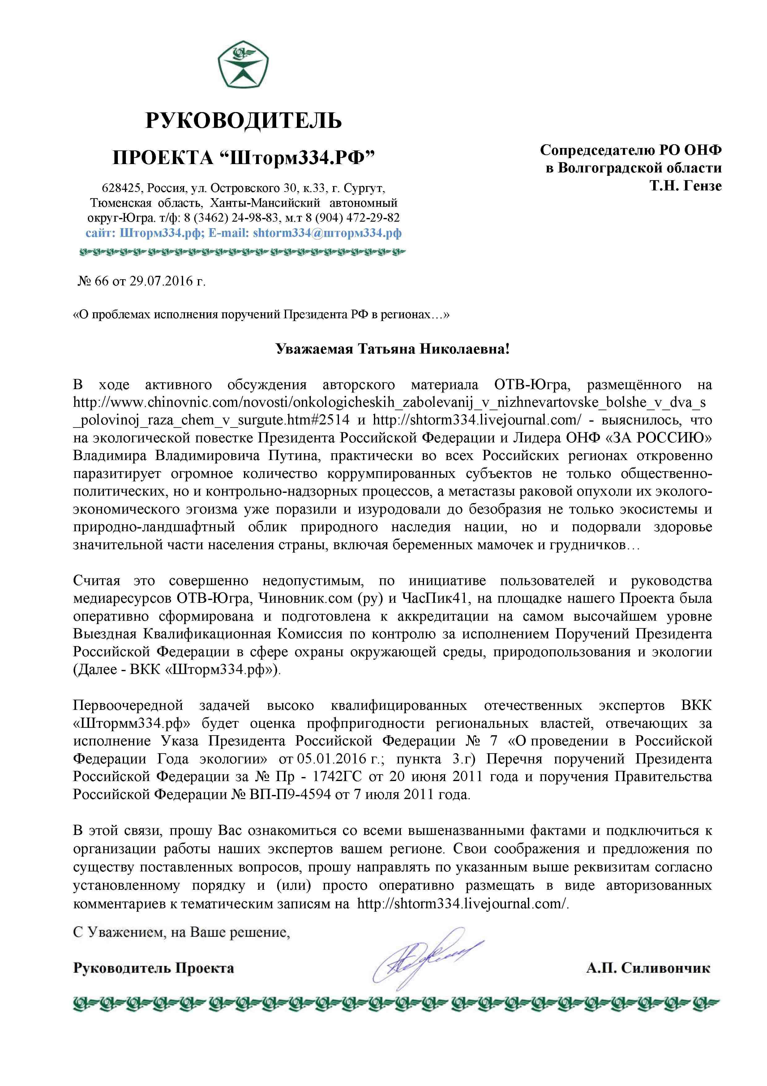 РП - ОНФ Волгоградская-001