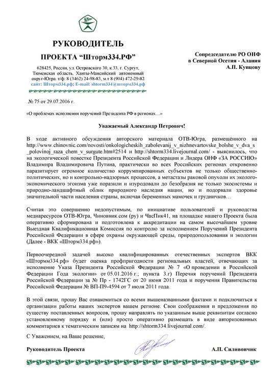 РП - ОНФ Северная Осетия - Алания-001