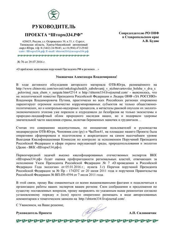 РП - ОНФ Ставропольский край-001